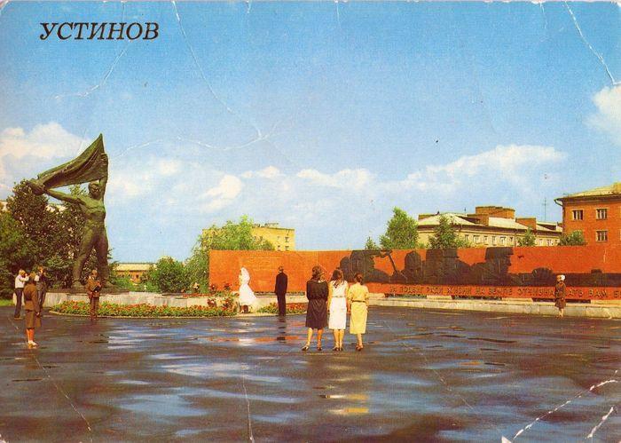 Монумент боевой и трудовой славы. Набор открыток УСТИНОВ. Часть 1 Фото: А.Топуз. 1985 год. Ижевск.