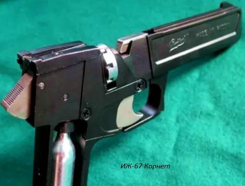 Пистолет ИЖ-67 Корнет.
