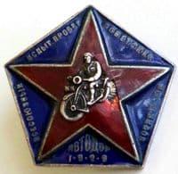 Нагрудный именной знак участника Всесоюзного испытательного пробега первых советских опытных мотоциклов «ИЖ» 1929 года.