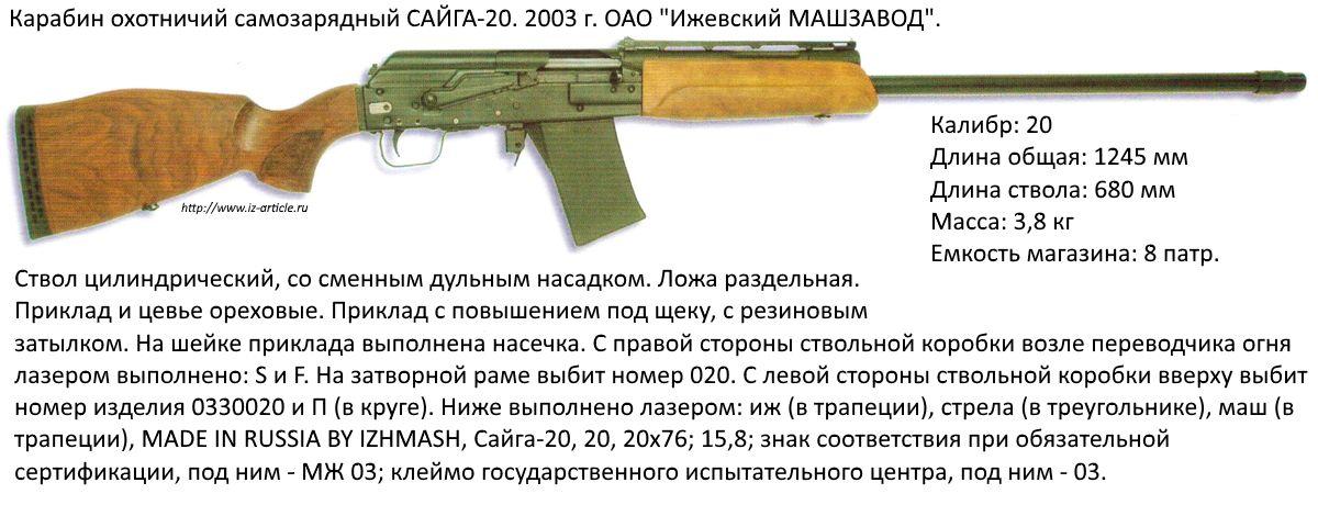 Карабин охотничий  самозарядный САЙГА-20. 2003 г. ОАО Ижевский МАШЗАВОД,