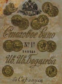 Винные этикетки на бутылки - Столовое вино №1 Бодалева ИИ.