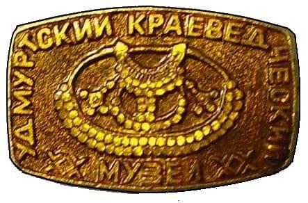 Нагрудный значок - Удмуртский краеведческий музей