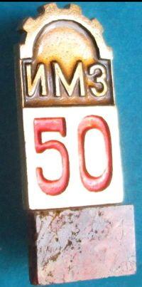 50 лет ИМЗ. Нагрудный значок.