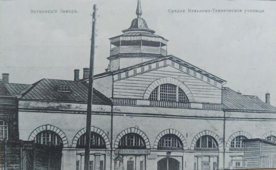Почтовая карточка. Средне Механико-Техническое училище. Воткинский завод.