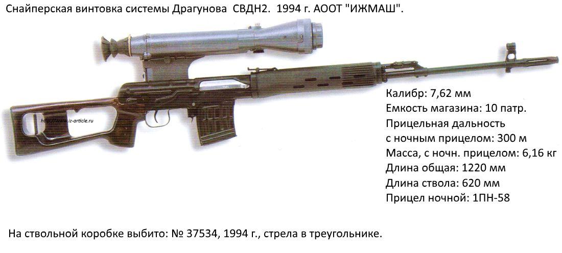 Снайперская винтовка системы Драгунова  СВДН2. 1994 г. АООТ ИЖМАШ.