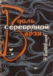 Вдоль серебряной Варзи – 1969 год. Николай Семёнович Байтеряков.