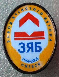 Завод ячеистого бетона Ижевск. 1964-2004 г.