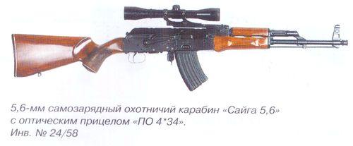 """5,6 мм самозарядный охотничий карабин """"Сайга 5,6"""" с оптическим прицелом ПО4-34."""