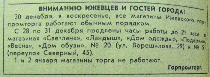 Вырезка из газеты Удмуртская правда.