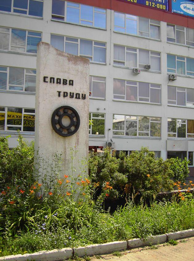 Фрагмент (остатки) доски почета подшипникового завода Фото: А. Романов. Фото 2006 г.