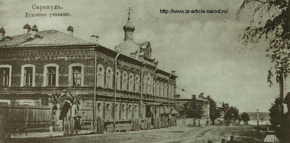 Николаевская домовая церковь при духовном училище. Сарапул.