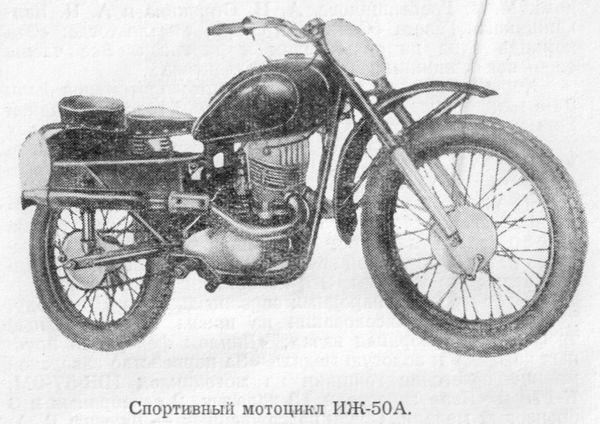 Спортивный мотоцикл ИЖ-50А