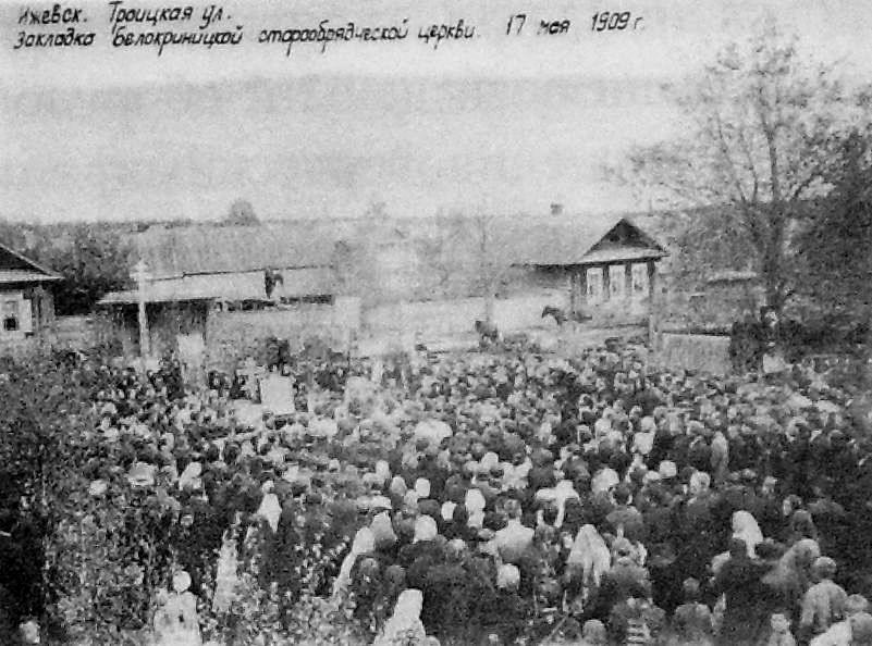 Закладка старообрядческой церкви 17 мая 1909 г. на ул. Троицкой в Ижевске.