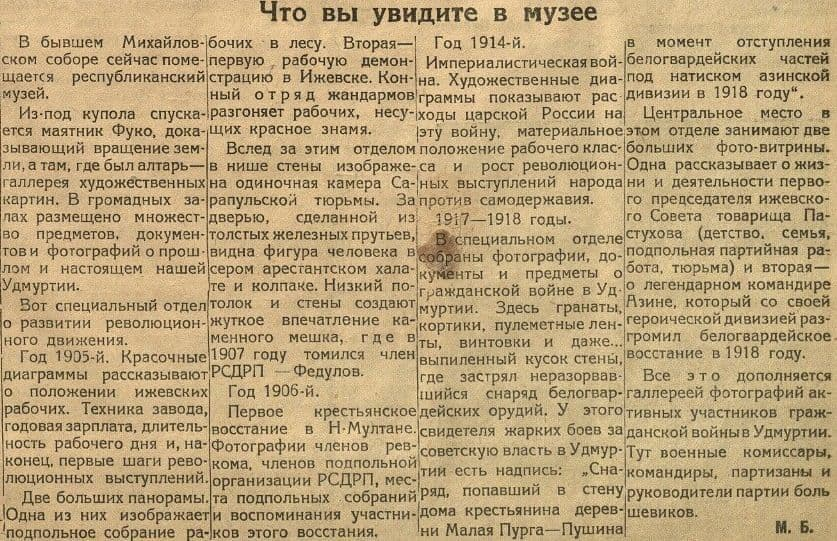Статья из газеты - Будь готов! от 12 ноября 1936 года. Республиканский музей, что расположился в бывшем Михайловском соборе.