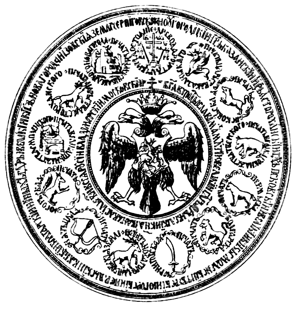 Печать Ивана Грозного (1585 г.), включающая изображение вятского герба - лука со стрелой.