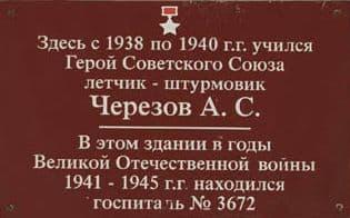 Мемориальная доска на ул. Советская, 23. Доска установлена  на стене Гимназии №24, Ижевск.