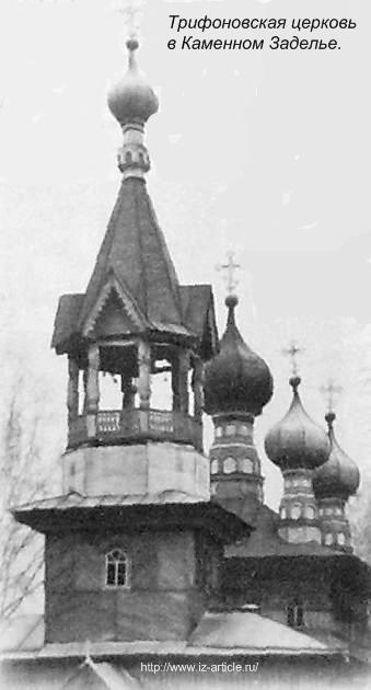 Трифоновская церковь, Каменное Заделье