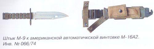 Штык М9 к американской автоматической винтовке М-16А2 Инв. № 066\74