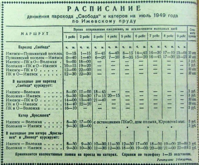 Расписание движения парохода Свобода и катеров на июль 1949 года по Ижевскому пруду