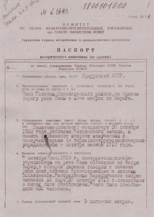 Паспорт памятника. В память баржевиков замученных в плавучей тюрьме.