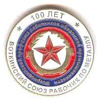 Воткинский союз рабочих по металлу. 100 лет. Нагрудный значок.