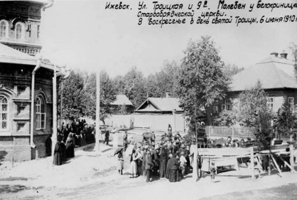 6 июня 1910 года. Улица Троицкая 9я. Молебен. Старообрядческая церковь. Ижевск.
