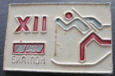 XII ИЖ. БИАТЛОН. Спортивные нагрудные значки СССР.