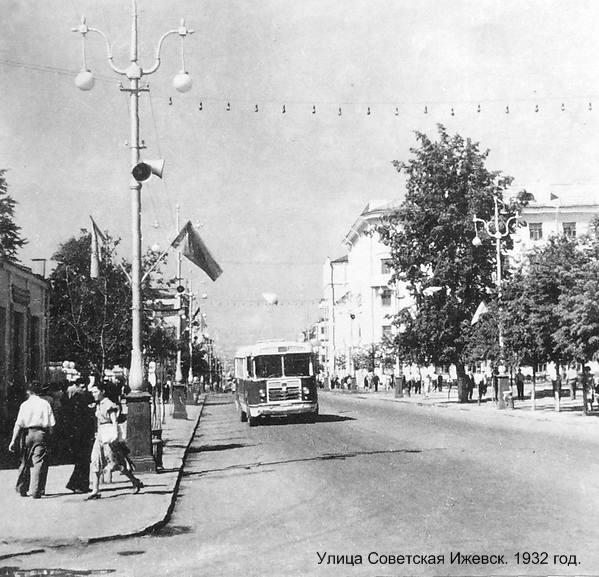 Ул. Советская Ижевск. 1932 г.
