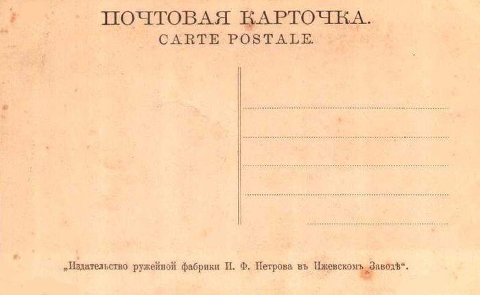 По следам. Издательство ружейной фабрики И.Ф. Петрова в Ижевском Заводе.