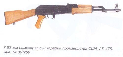 7,62 мм самозарядный карабин производства США AK-47S. Инв. № 09\289