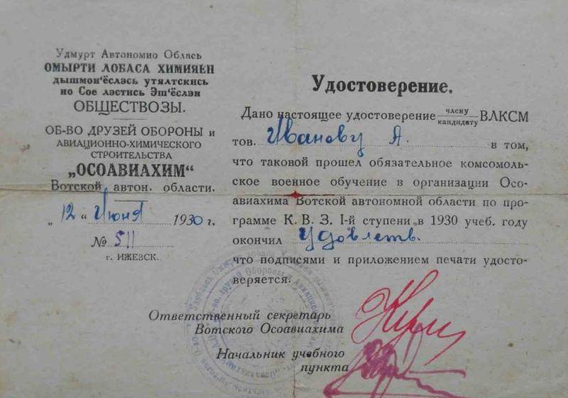 Удостоверение об окончании военного обучение в ОСОАВИАХИМе. 1930 г.