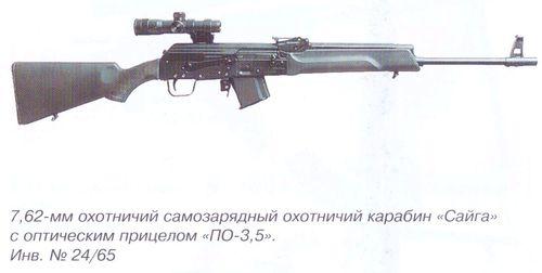 7,62 м охотничий самозарядный охотничий карабин Сайгас оптическим прицелом ПО3,5 Инв. № 24\65