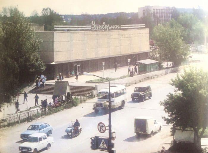 Центральный универмаг Можги. Фото: 1994 год, каталог - Удмуртия.