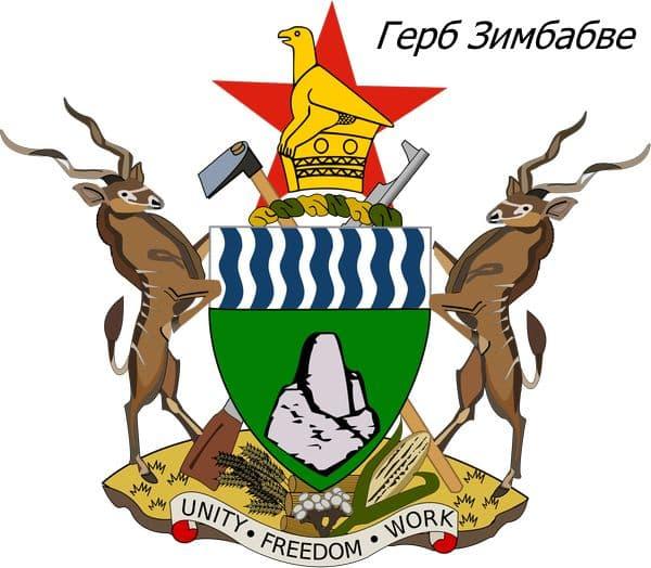Герб Зимбабве. Мотыга и автомат (в центре за щитом): символизируют борьбу за мир и демократию, а также гордость за высокое качество работы народа Зимбабве.