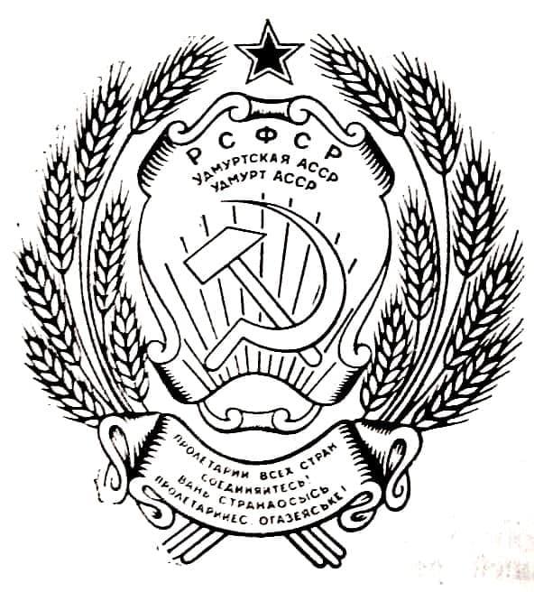 Герб Удмуртской Советской Социалистической Республики. Статья 157 Конституции УАССР 1978 года.