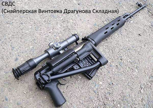 СВДС (Снайперская Винтовка Драгунова Складная)