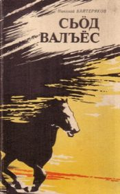 Съод валъёс – 1990 год. Николай Семёнович Байтеряков.