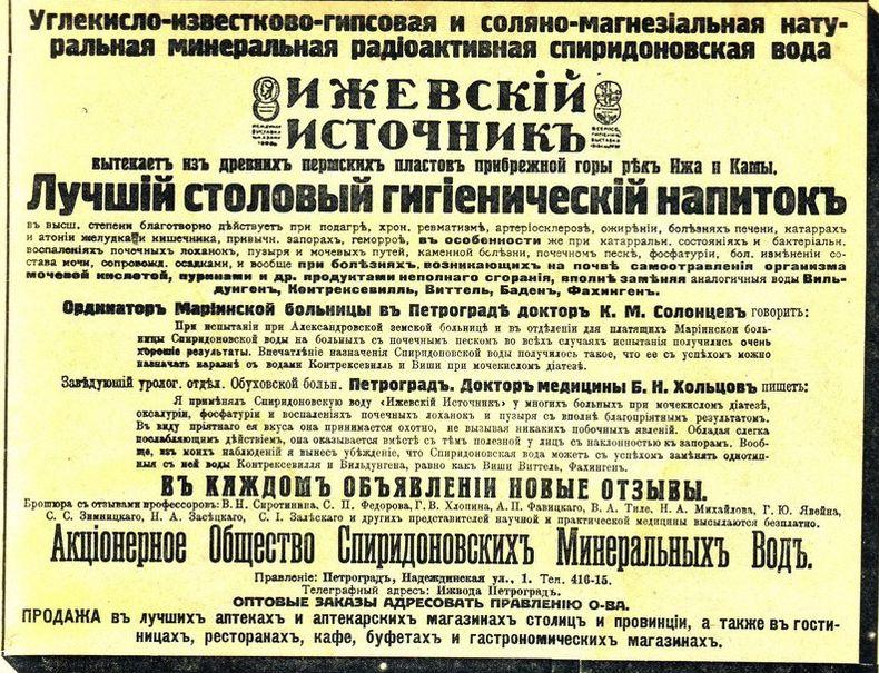 Спиридоновская вода. Ижевск. Реклама в газете.