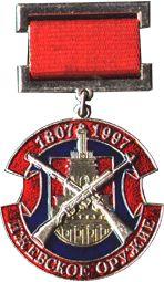 ИЖМАШ 1807-1997 ИЖЕВСКОЕ ОРУЖИЕ.