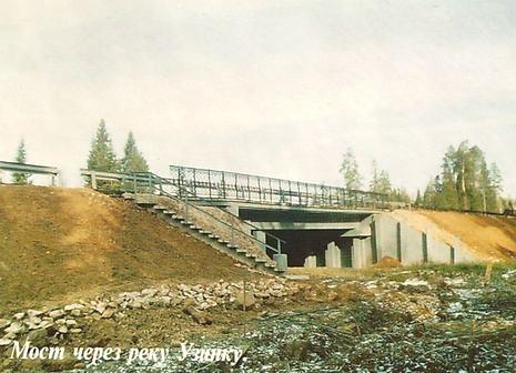 Мост через реку Узинку.