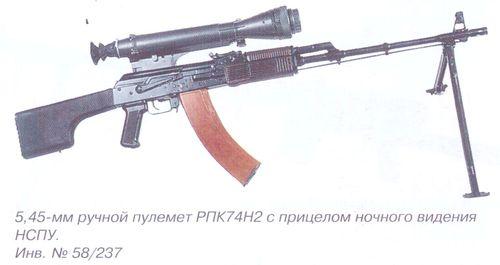 5,45 мм ручной пулемет РПК74Н2 с прицелом ночного видения НСПУ. Инв. № 58\237