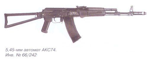 5,45 мм автомат АКС74. Инв. № 66\242