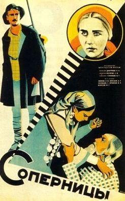 Фильм - Соперницы. 1929 г. Удмуртия.