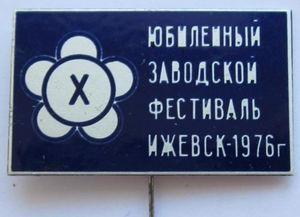 X юбилейный заводской фестиваль. Ижевск-1976 г.