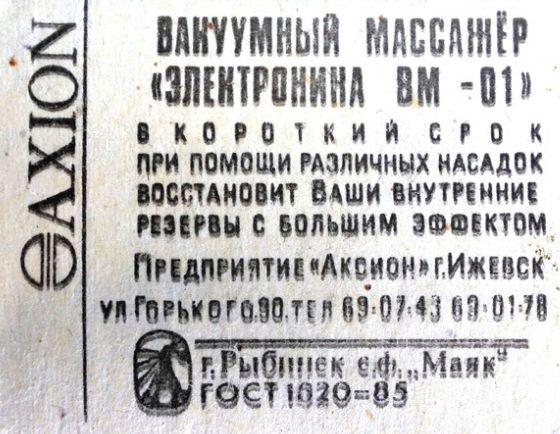 """Спичечная этикетка с рекламой продукции завода """"Аксион"""" - вакуумный массажер. 1990-е годы. Производство: С. Ф. """"Маяк""""."""