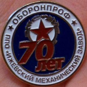 ППО «Ижевский механический завод», Оборонпроф, 70 лет. Нагрудный значок.