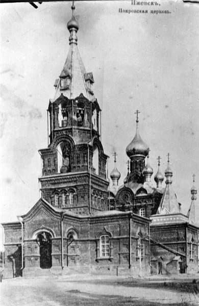 Покровская церковь в Заречной части. Архитектор И.А.Чарушин. Разрушена