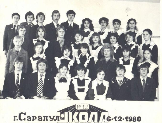 """Школа №12 10 """"В"""" класс. Сарапул. 1980 год."""