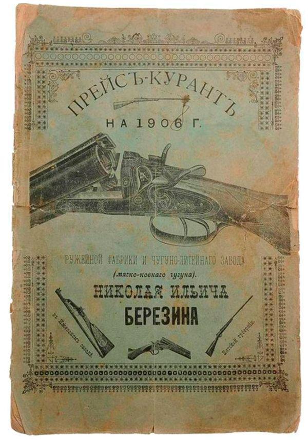 Прейскурант ружейной фабрики Н. И. Березина, 1906 г.