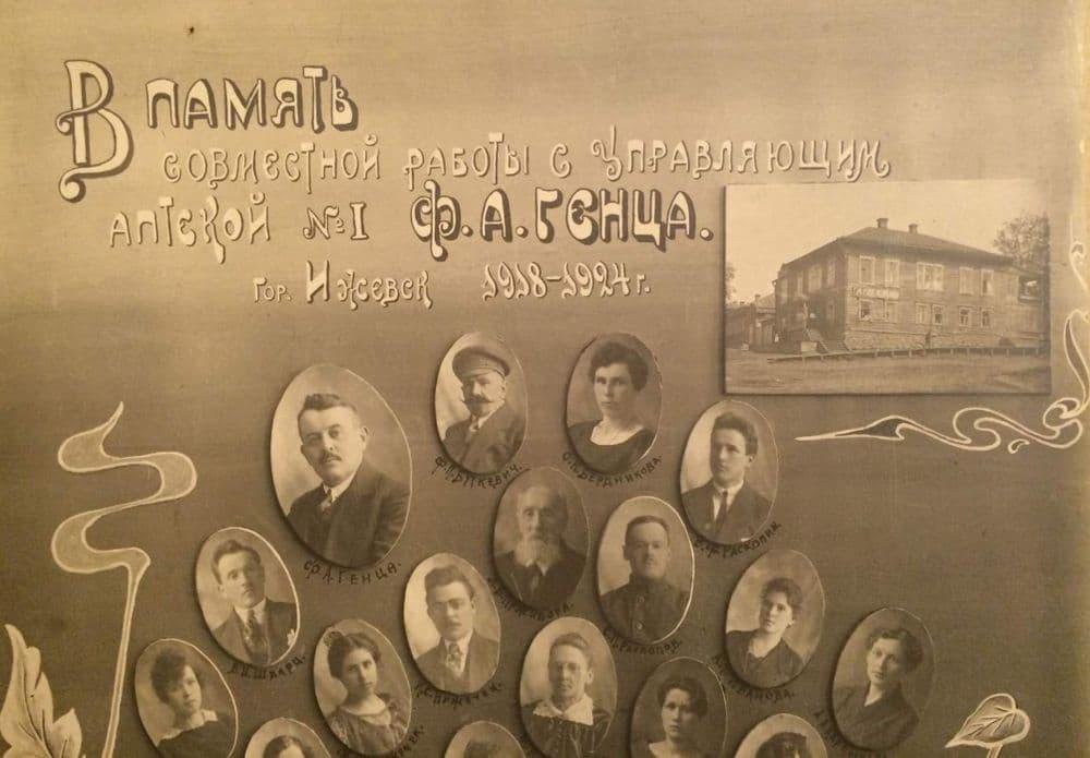 Сотрудники частной аптеки Феликса генца в Ижевске. Фотография Пономорева Николая 1924 год.